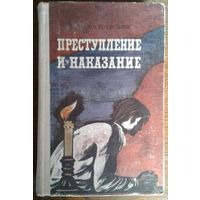 ПРЕСТУПЛЕНИЕ И НАКАЗАНИЕ. Ф. Достоевский