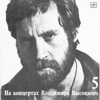 LP На концертах Владимира Высоцкого #05. Мир вашему дому (1989) дата записи: 1972 г.