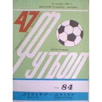 1984 год Динамо Минск--Днепр Днепропетровск