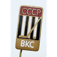 Федерация хоккея СССР (судейский комитет)