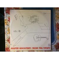 Макаревич А. Песни под гитару