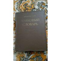 Даль В.И. Толковый словарь 1956г Том 1 ''А-З''
