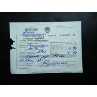 Платёжная квитанция из СССР 1988г.