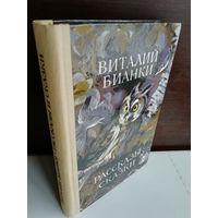 Виталий Бианки. Рассказы и сказки
