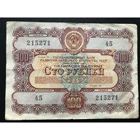 Облигация 100 рублей СССР 1956