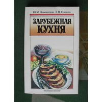 Зарубежная кухня. Ю.М. Новоженов,  Л.Н. Сопина.