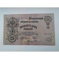 25 рублей 1909г. ШИПОВ ОВЧИННИКОВ