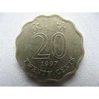 Гонконг 20 центов 1997 г.