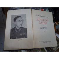 П.А. Павленко. Дорогой славы. 1956 г.