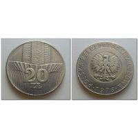 20 злотых Польша 1976 год, Y# 67 ,20 ZLOTYCH - из коллекции