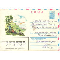 Конверт СССР, прошедший почту, 1979