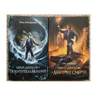 """Рик Риордан, книги из цикла """"Мир Перси Джексона"""" (серия """"Люди против магов"""", комплект 2 книги)"""