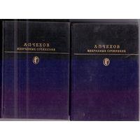 Чехов А.П. Избранные сочинения в 2-х т. (Библиотека классики)