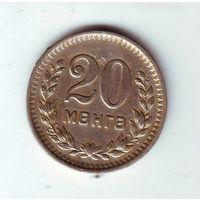 Монголия. 20 мунгу 1945 г.