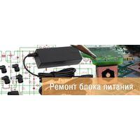 Ремонт зарядных устройств (блоков питания) ноутбуков и др.