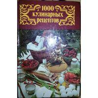 1000 Кулинарных рецептов, как новая