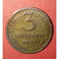 3 копейки СССР -1957