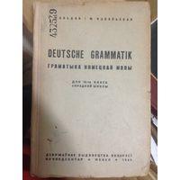 Граматыка нямецкай мовы . Менск , 1935 г.