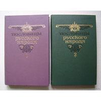 """В. И. Даль  """"Пословицы русского народа"""" (сборник в 2-х томах)."""