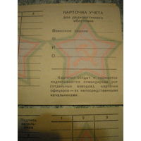 Карточка учета доз радиоактивного облучения, МО СССР, гознак 1965 г.