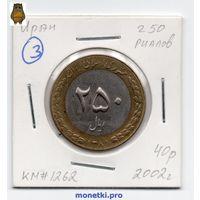 250 риалов Иран 2002 года (#3)