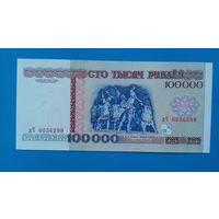 100000 рублей 1996 года. Серия дЧ. Полоса РБ100000. UNC