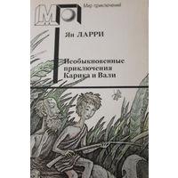 Необыкновенные приключения Карика и Вали. Ян Ларри. Серия - Мир приключений