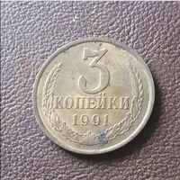 3 копейки 1991 год