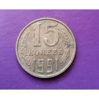 15 копеек 1991 М СССР #04