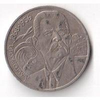 1 рубль А. М. Горький 1988 год СССР