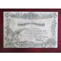 10 рублей 1918г. Могилёв