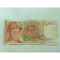 20000 динаров НБ Югославии 1987 г