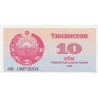 Узбекистан 10 сум 1992 (ПРЕСС)