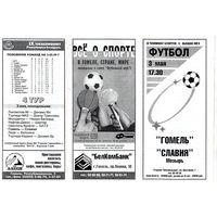 Футбол. Гомель-Славия (Мозырь). Гомель.1999.