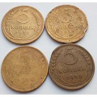 4 пятачка 1928, 1928, 1950, 1954 гг. !!! Состояние на фото!!! С 1 рубля!!! Без МЦ!!! Монеты оригинал!!!