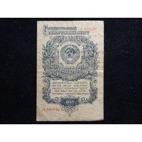 СССР 1 рубль 1947 г