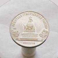 5 рублей 1988 Новгород