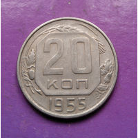 20 копеек 1955 года СССР #03