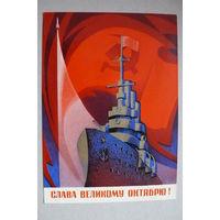Соловьев А., Слава Великому Октябрю! 1974, подписана.