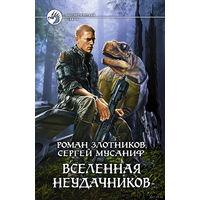 Вселенная неудачников.Роман Злотников, Сергей Мусаниф