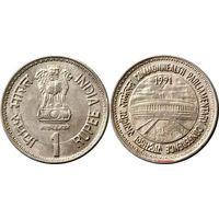 Индия 1 рупия 1991 парламентская конференция UNC