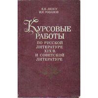 Курсовые работы по русской литературе XIX века и советской литературе