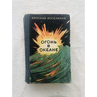 Ярослав Иоселиани Огонь в океане (записки командира подводной лодки)