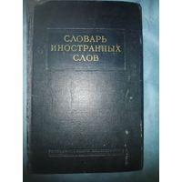 Словарь иностранных слов СССР. 1954 г.