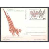 ПОЛЬША 1983 -PK Cp 848a - 40-летие Народного Войска Польского ПК с ОМ
