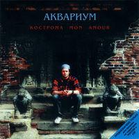 Аквариум - Кострома Mon Amour (1994, региональная лицензия 1999 года)