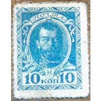 Россия, 10 копеек 1915 год, Р22