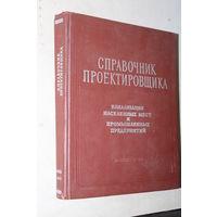 Книга справочник проектировщика канализация населённых мест и промышленных предприятий 1963г