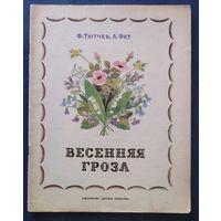 Ф. Тютчев, А. Фет. Весенняя гроза