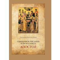 Священное Писание Нового Завета. Апостол.